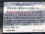 【追記あり】本町駐車場リニューアルのお知らせ