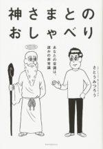 """先着5名様にベストセラー本""""神様とのおしゃべり""""プレゼント!"""