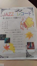 第1回 JAZZレコード愛聴タイムのお知らせ