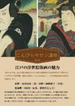 第1回こんぴらサロン【浮世絵版画の魅力】開催のお知らせ