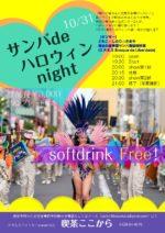10/31開催!サンバdeハロウィンnight☆